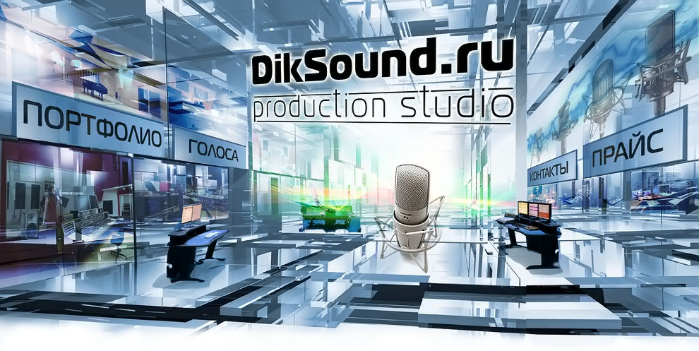 DikSound.ru